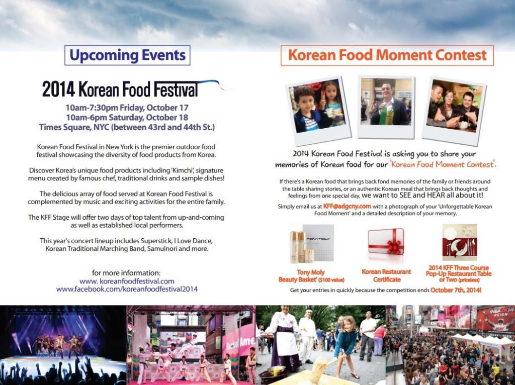 KFF14 Korean Food Moment Contest
